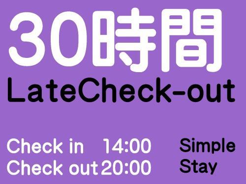 最大30時間ゆったりステイプラン♪【シンプルステイ】(GoTo対象外)