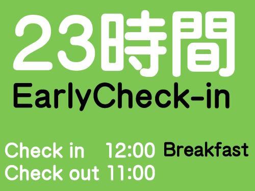 【朝食付】アーリーチェックイン最大23時間ステイ(GoTo対象外)