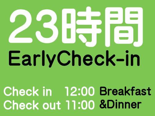 早めの到着でゆったり最大23時間ステイ/朝夕2食付