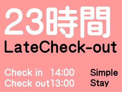レイトアウトカップルプラン☆最大23時間ステイ【シンプルステイ】(GoTo対象外)
