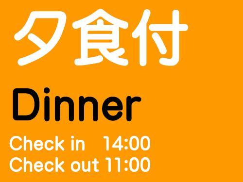 ディナーもホテルでとろう!ご夕食付きプラン