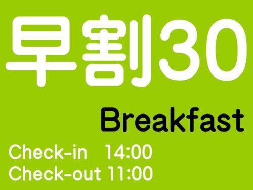 【早割30】30日前までの予約でお得!/ご朝食付