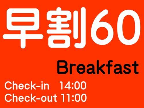 【早割60】60日前までの予約でお得!/ご朝食付