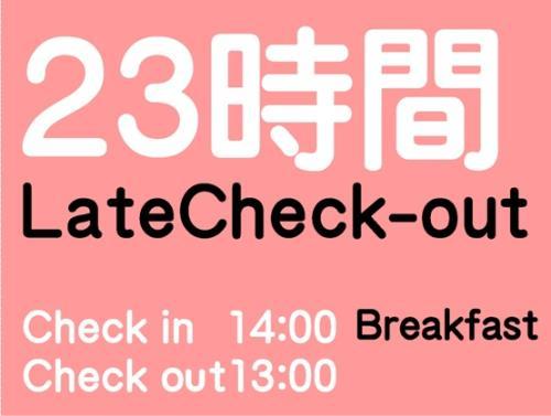 レイトアウトカップルプラン☆最大23時間ステイ【ご朝食付】