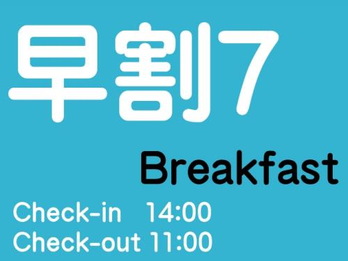 【早割7】7日前までのご予約でお得!/ご朝食付