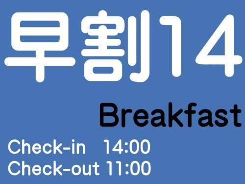 【早割14】14日前までの予約でお得!/ご朝食付