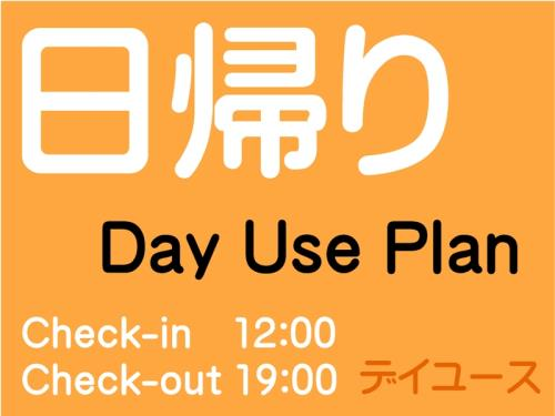 【日帰り】デイユース・プラン(12:00~19:00)