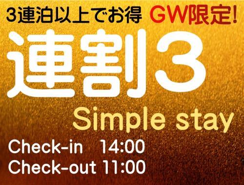 【GW】3泊以上の連泊でお得!シンプルステイプラン