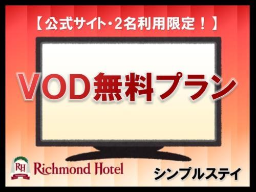 【2名利用限定】VOD無料プラン/シンプルステイ(GoTo対象外)
