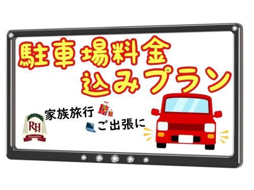 【期間限定】駐車場代込み!シンプルステイプラン♪(GoTo対象外)