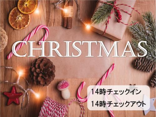 【期間限定】 クリスマス24時間滞在プラン(GoTo対象外)