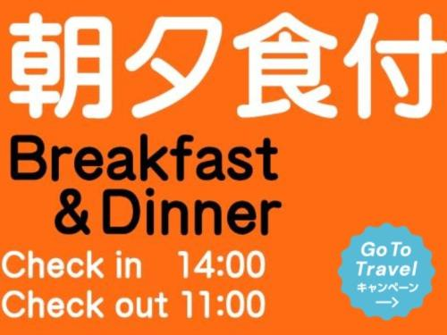 【GoToトラベルキャンペーン割引対象】 2食付きプラン