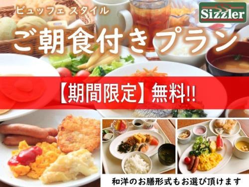 【期間限定】朝食無料プラン