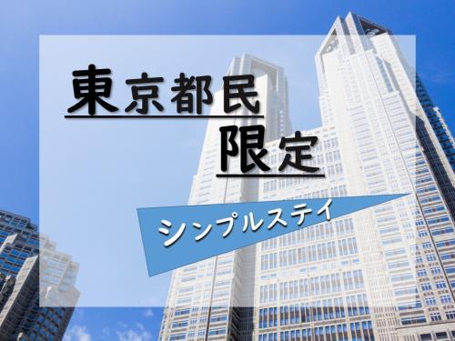 【東京都民限定】シンプルステイ