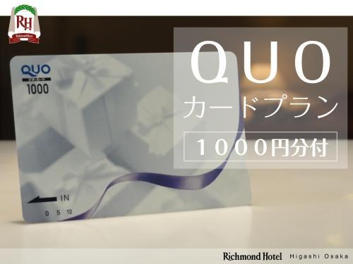 【QUO1000】クオカード千円×1枚付き-食事なし-