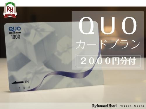 【QUO2000】クオカード千円×2枚付き-和洋バイキング付き-
