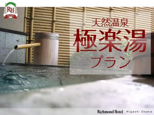 【天然温泉】極楽湯プラン -和洋バイキング朝食付き-