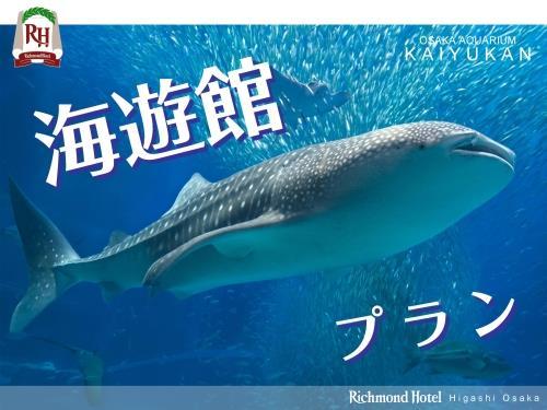 【Richmond×海遊館】ジンベイザメに会いに行こう!-和洋バイキング付き-