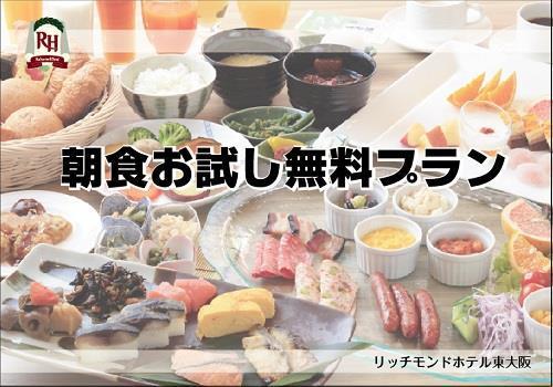 【リニューアル記念】 朝食お試し無料プラン