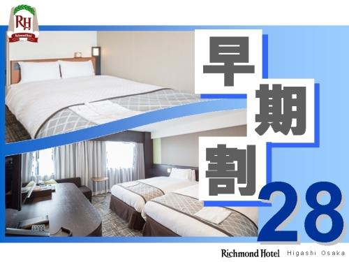 【早期28】室数限定!28日前予約がお勧め!-和洋バイキング付き-