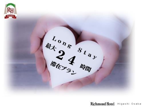 【LongStay】最大24時間ステイ!14時~14時-和洋バイキング付き-