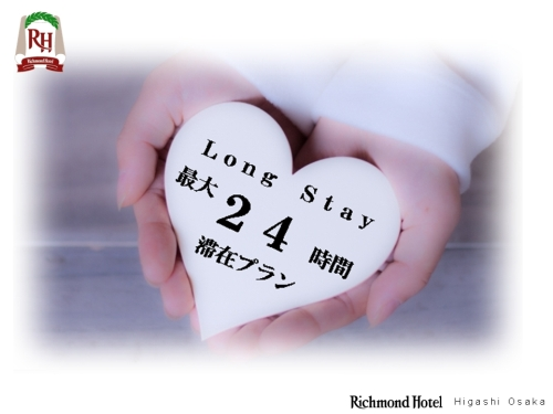 【LongStay】最大24時間ステイ!14時~14時-食事なし-