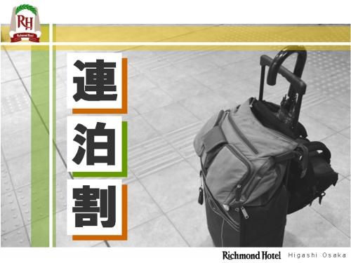 【連泊】2泊以上の大阪出張・観光にお勧め!-食事なし-
