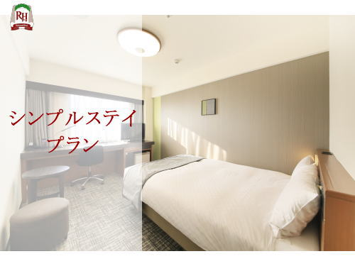 <Standard Plan>シンプルステイ「食事なし」/Room Only