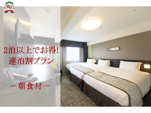 <連泊>2泊以上の大阪出張・観光にお勧め!「和洋バイキング朝食付き」