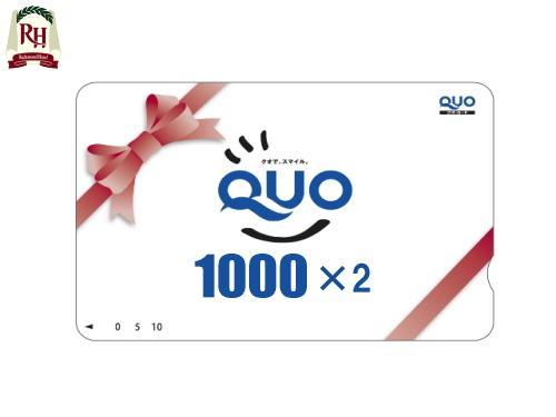 【朝食付】≪人気好調≫QUOカード2000円付プラン