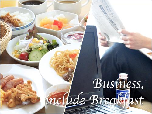 【朝食付】≪出張応援≫日経・ドリンク剤・レンタルPC無料:ビジネスプラン