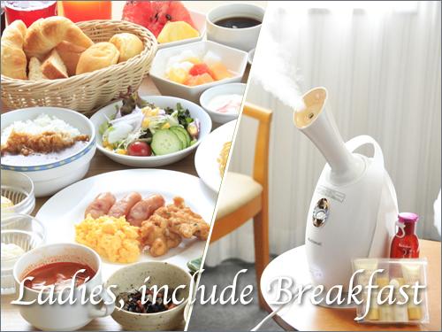 【朝食付】≪女性専用≫美しさをサポート!プレゼント付:レディースプラン