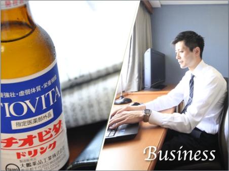 ≪出張応援≫日経・ドリンク剤・レンタルPC無料:ビジネスプラン