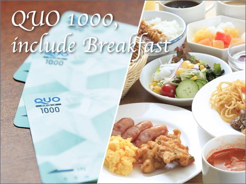 【朝食付】≪大人気!≫QUOカード1000円付プラン