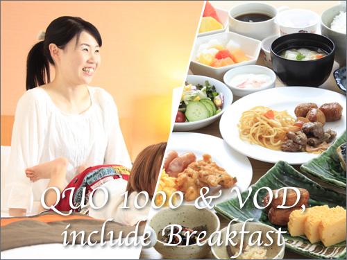 【朝食付】≪欲張り!≫映画見放題&QUOカード1000円付プラン