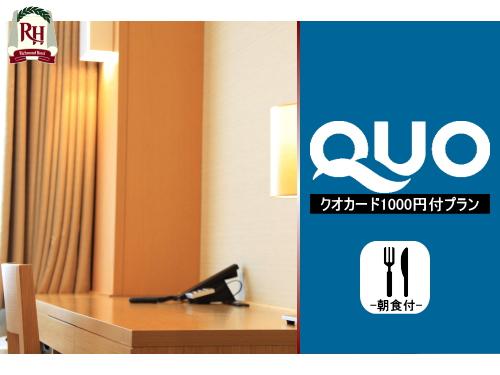 QUOカード1000円付プラン-選べる朝定食付-(GoTo対象外)