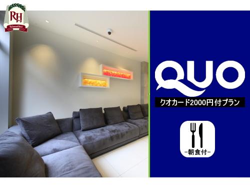 QUOカード2000円付プラン-選べる朝定食付-(GoTo対象外)