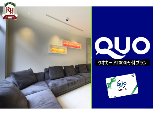 QUOカード2000円付プラン-食事なし-