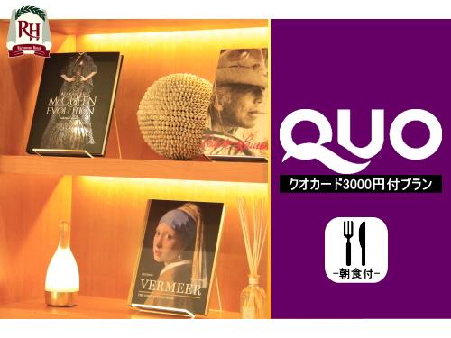 QUOカード3000円付プラン-選べる朝定食付-(GoTo対象外)