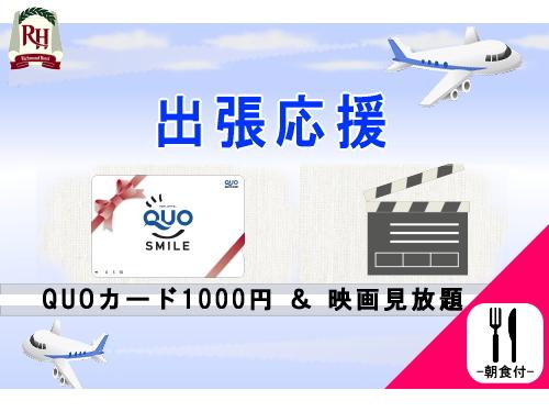 QUOカード1000円&映画見放題プラン-朝食付-