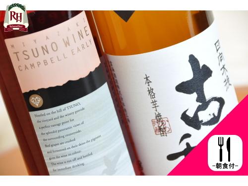 限定販売焼酎orワイン付お土産プラン-朝食付-