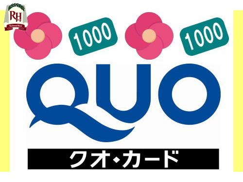 【出張応援!】QUOカード1000円分付プラン
