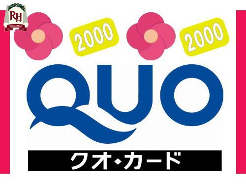 【出張応援!】QUOカード2000円分付プラン