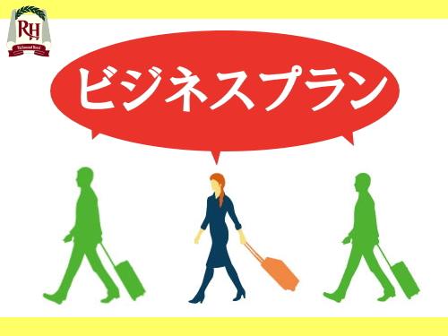 【出張に嬉しいトリプル特典♪】ビジネスプラン