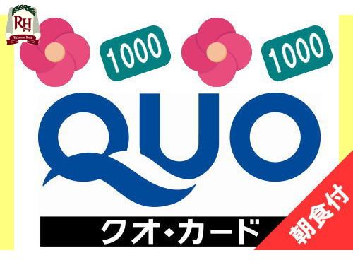 【出張応援!】QUOカード1000円分付プラン+朝食付