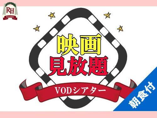【映画見放題♪】VODシアター付プラン+朝食付