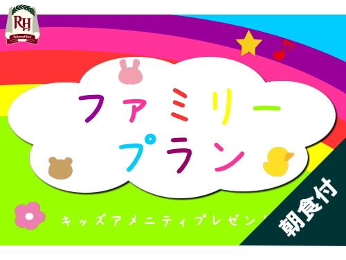 【パパママ応援♪】ファミリープラン(12時チェックアウト)+朝食付