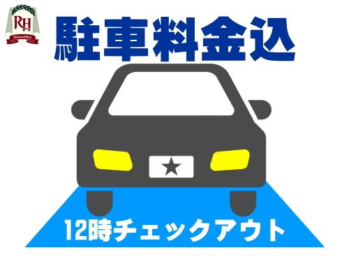【車で楽しむ浜松旅行♪】駐車料金込みプラン(12時チェックアウト)