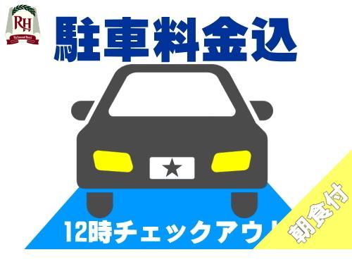 【車で楽しむ浜松旅行♪】駐車料金込みプラン(12時チェックアウト)+朝食付