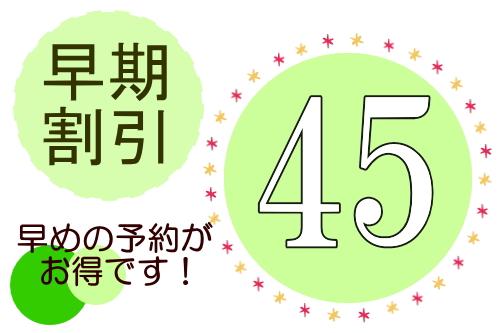 【45日前のご予約で一番お得!】早期割引45日前